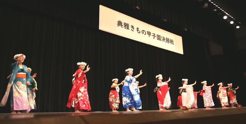典雅 きもの甲子園 フラダンス