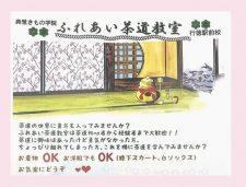 行徳駅前校・ふれあい茶道教室