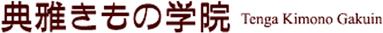 典雅きもの学院(Tenga Kimono Gakuin)